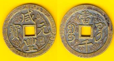 Chinese Coins Offer 08 Charms